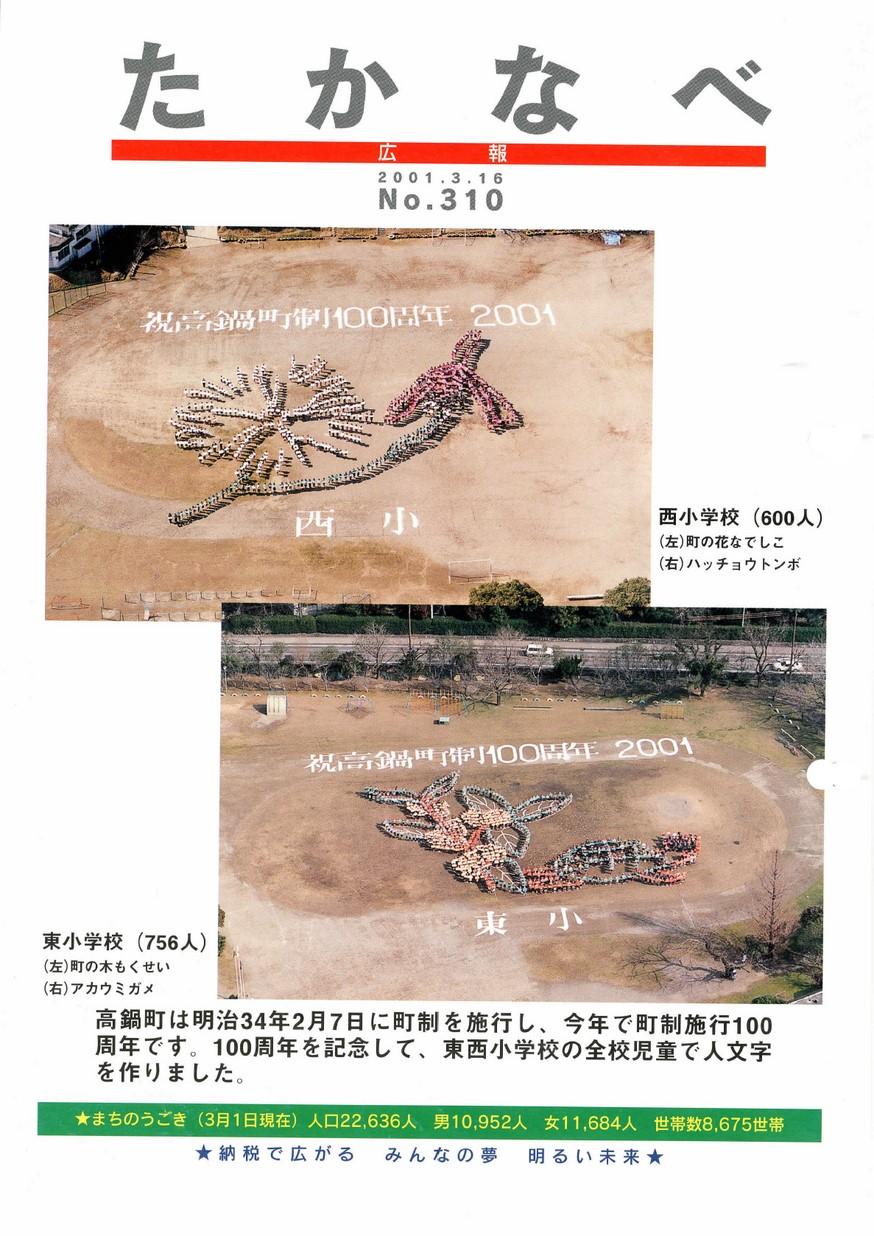 広報たかなべ No.310 2001年3月号の表紙画像