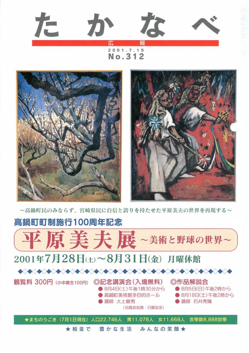 広報たかなべ No.312 2001年7月号の表紙画像