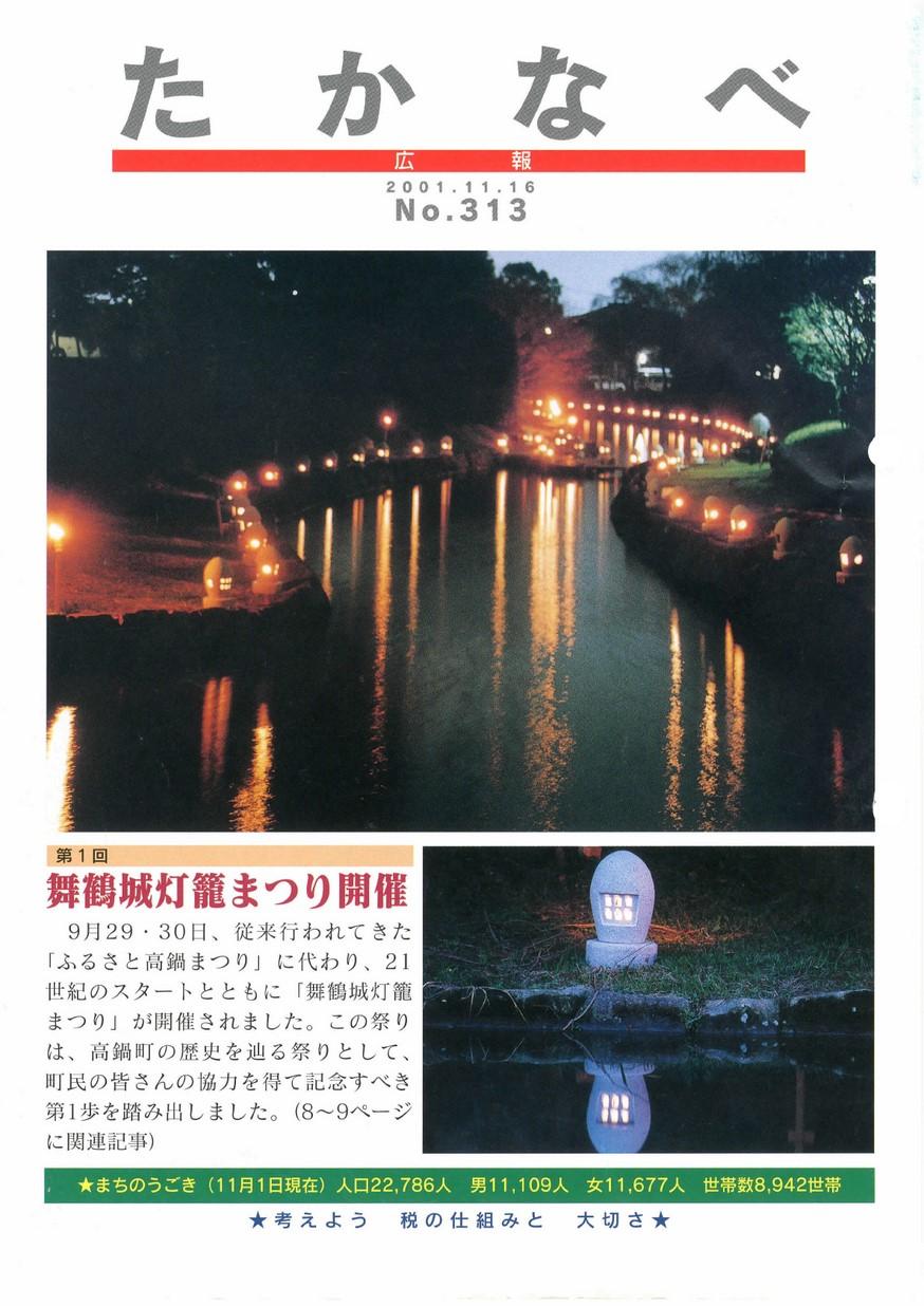 広報たかなべ No.313 2001年11月号の表紙画像