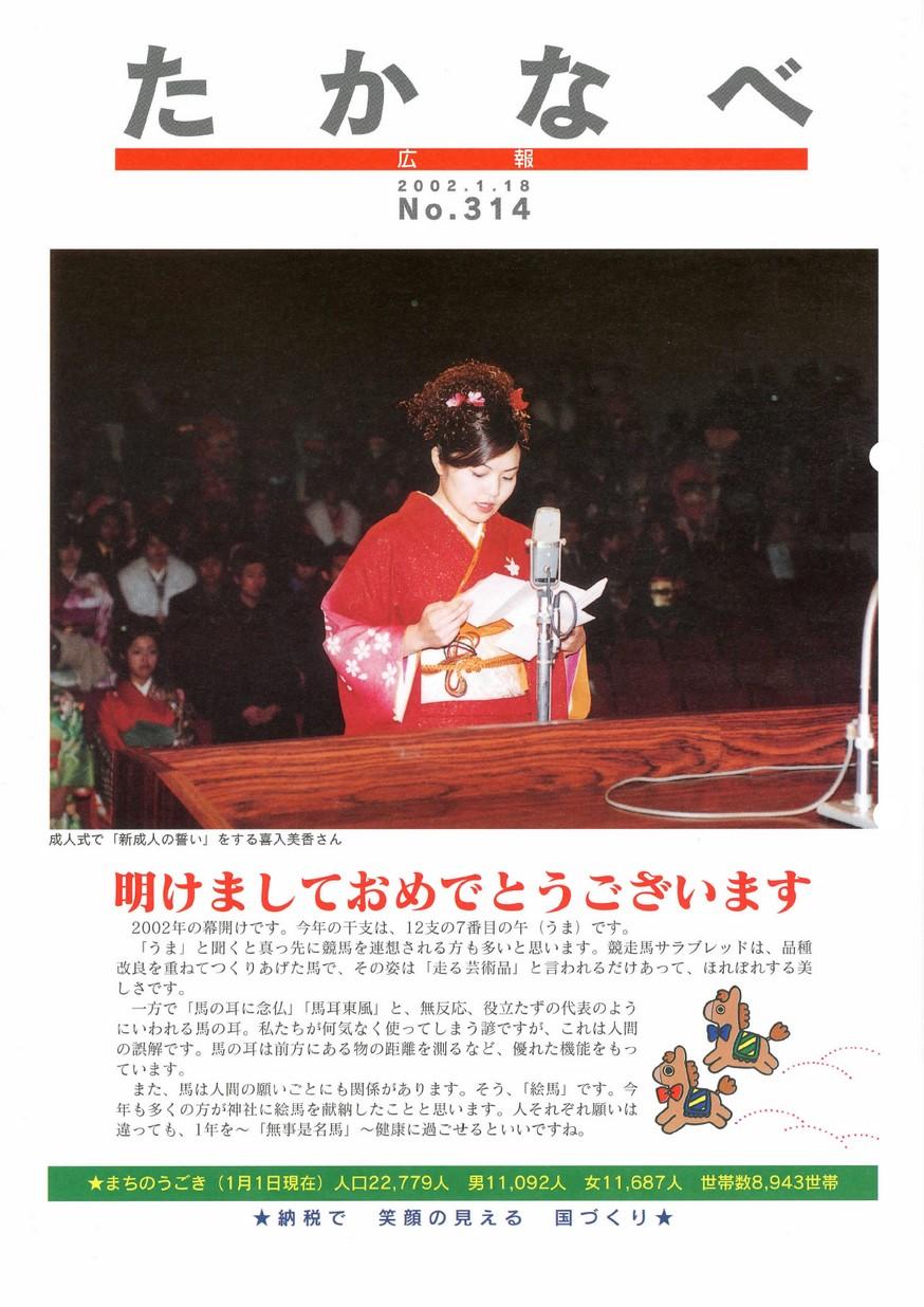 広報たかなべ No.314 2002年1月号の表紙画像