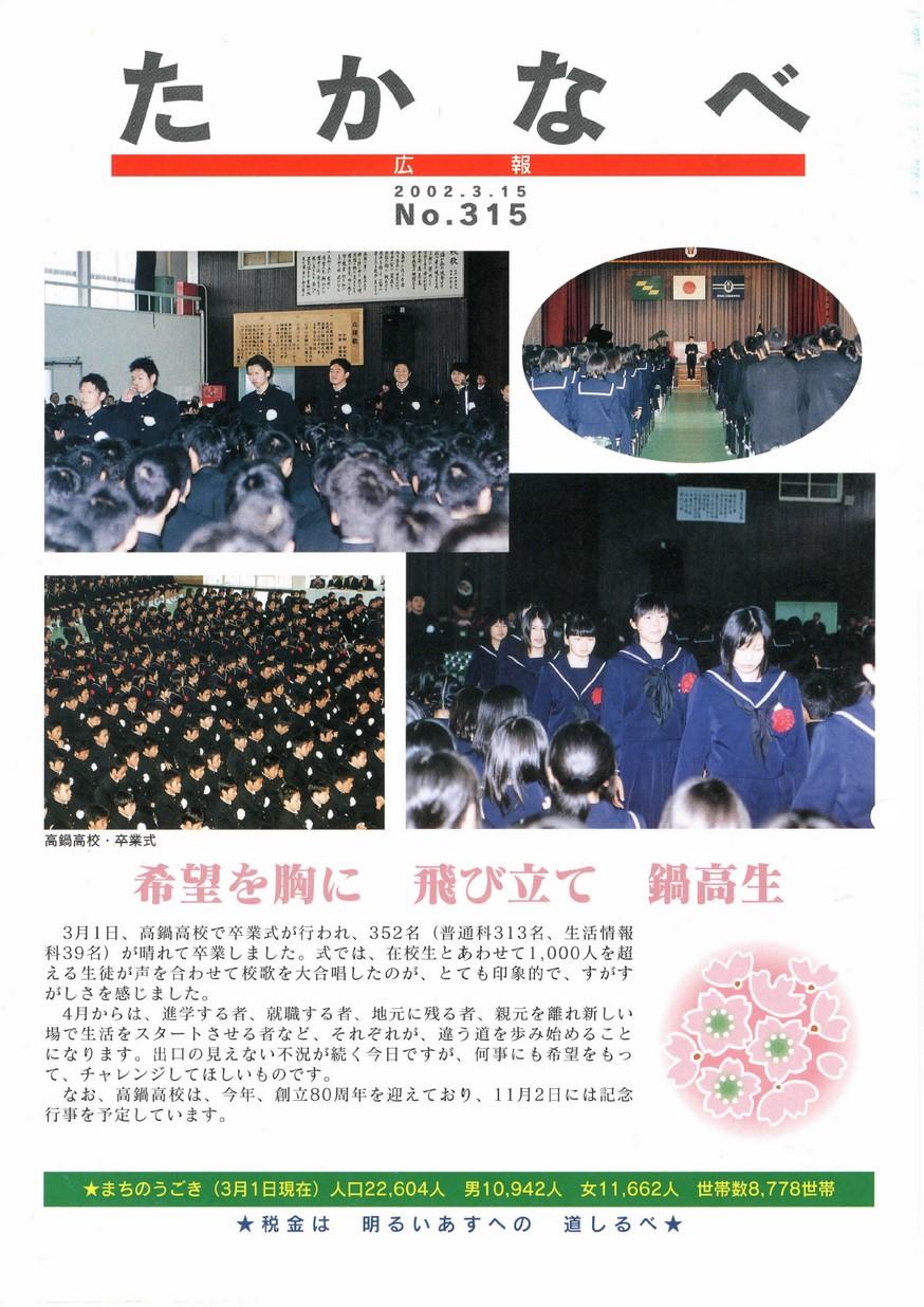 広報たかなべ No.315 2002年3月号の表紙画像