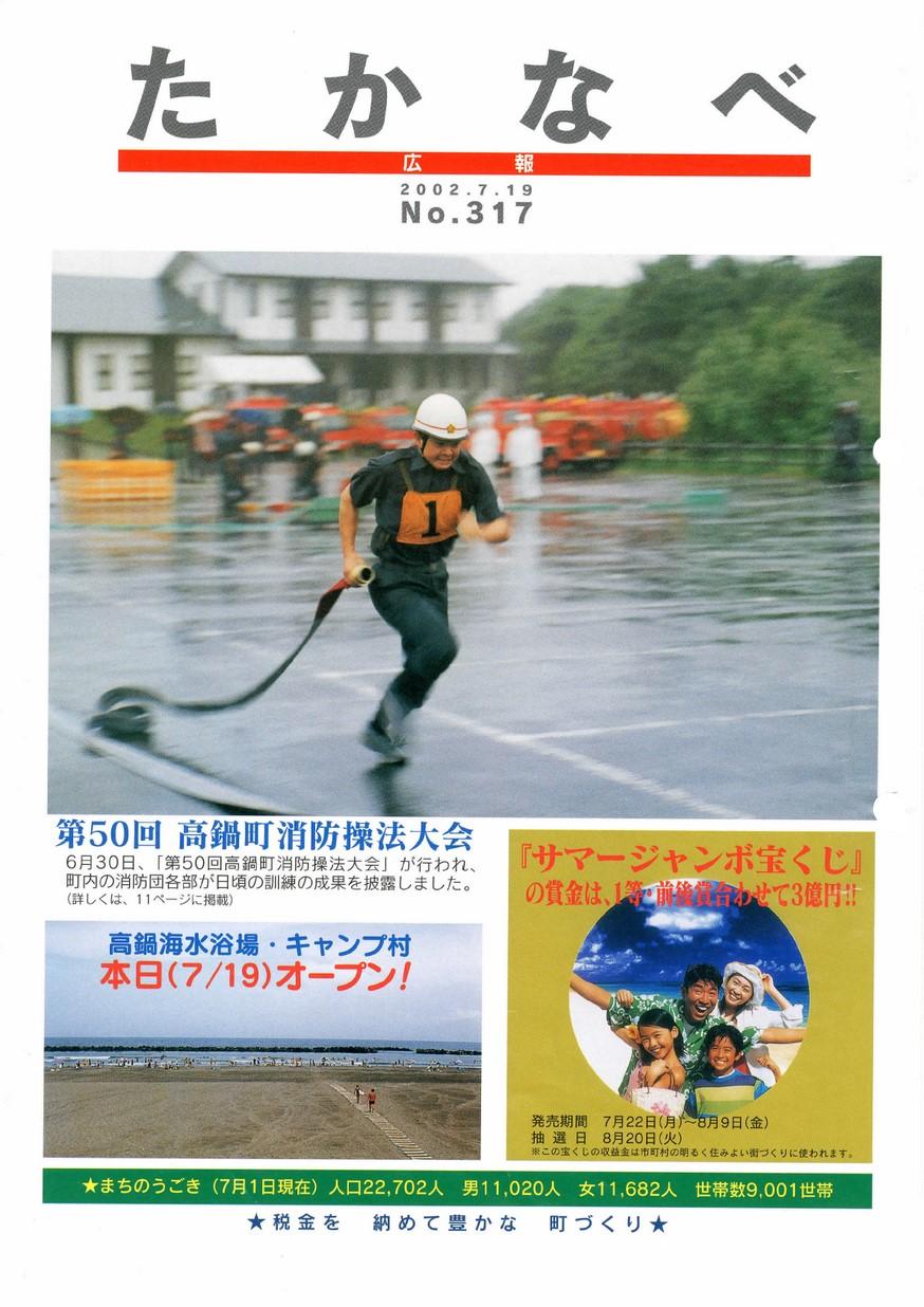 広報たかなべ No.317 2002年7月号の表紙画像