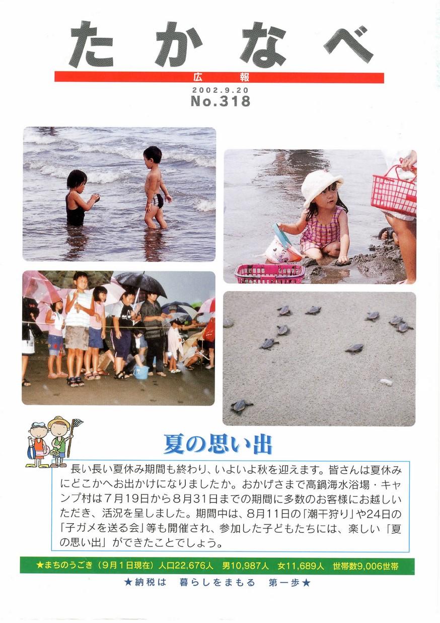 広報たかなべ No.318 2002年9月号の表紙画像