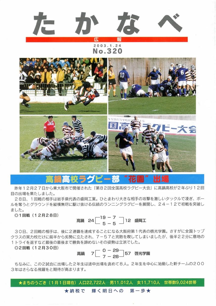 広報たかなべ No.320 2003年1月号の表紙画像