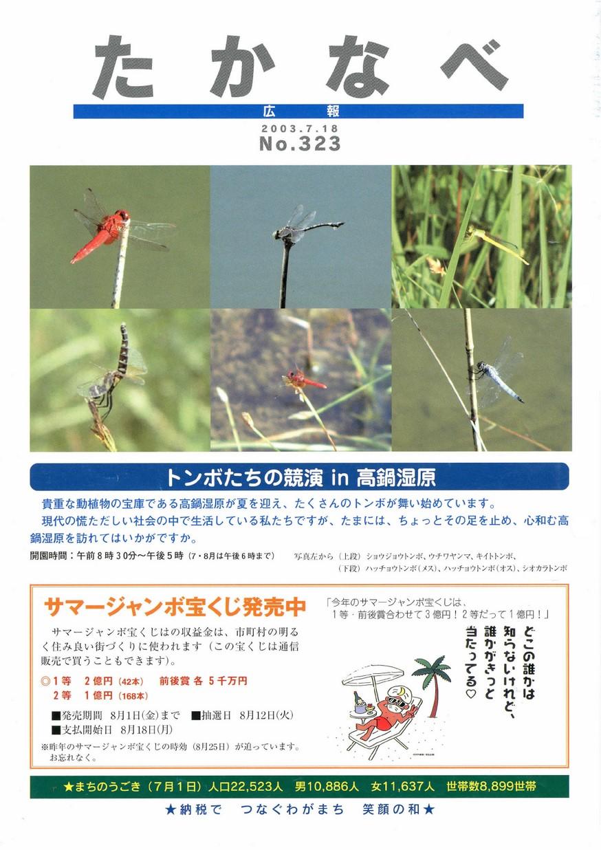 広報たかなべ No.323 2003年7月号の表紙画像