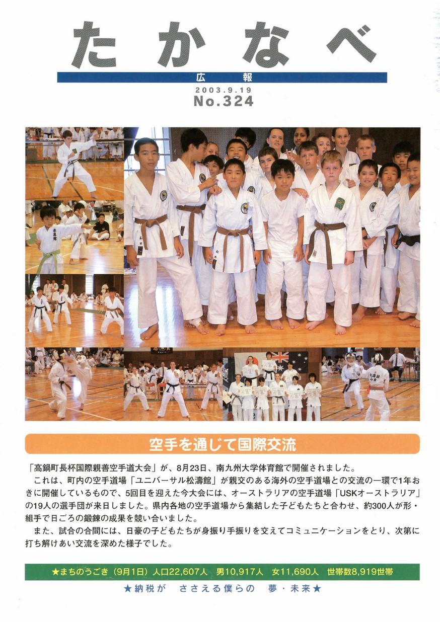 広報たかなべ No.324 2003年9月号の表紙画像