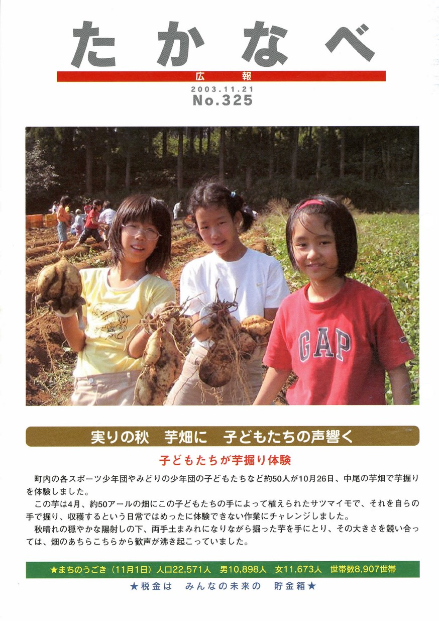 広報たかなべ No.325 2003年11月号の表紙画像