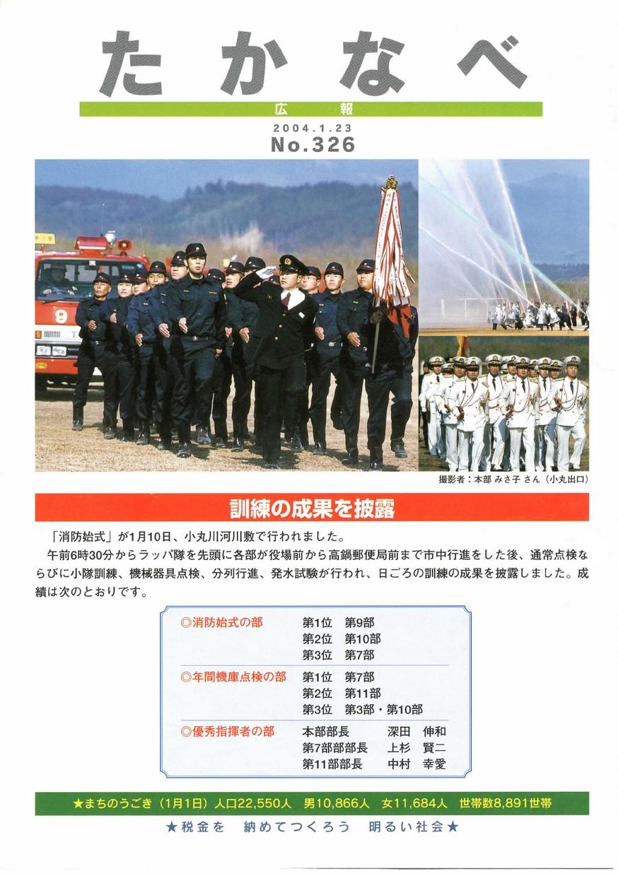 広報たかなべ No.326 2004年1月号の表紙画像