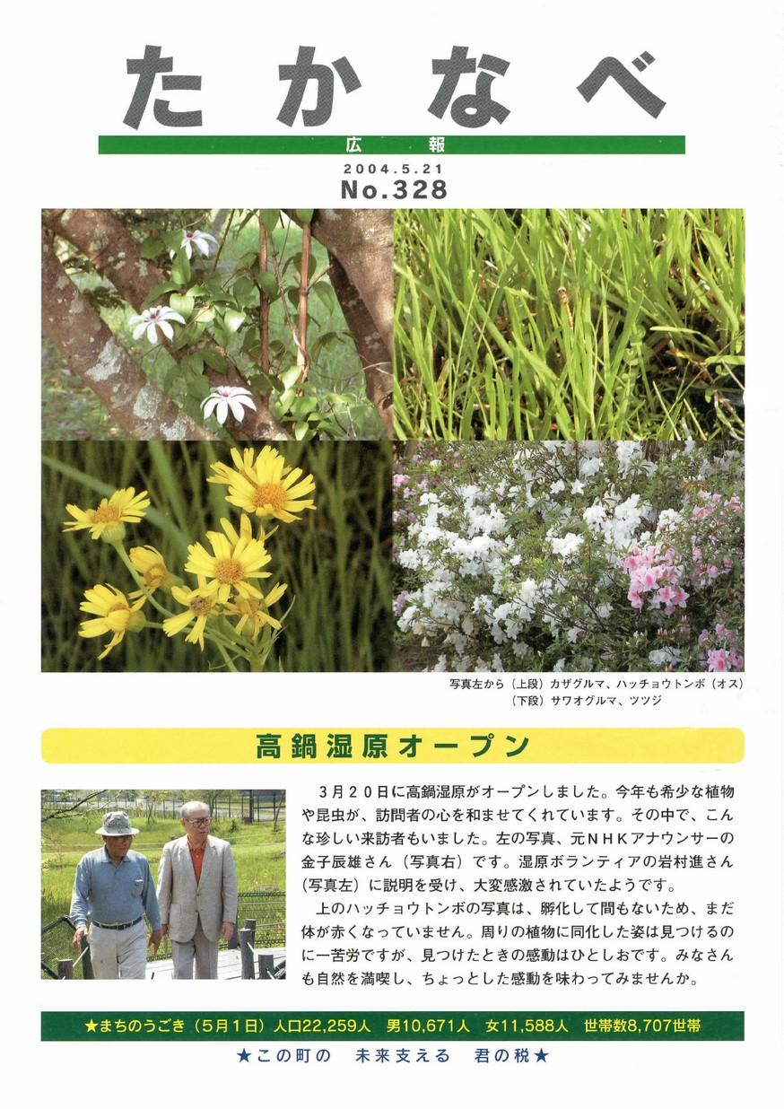 広報たかなべ No.328 2004年5月号の表紙画像