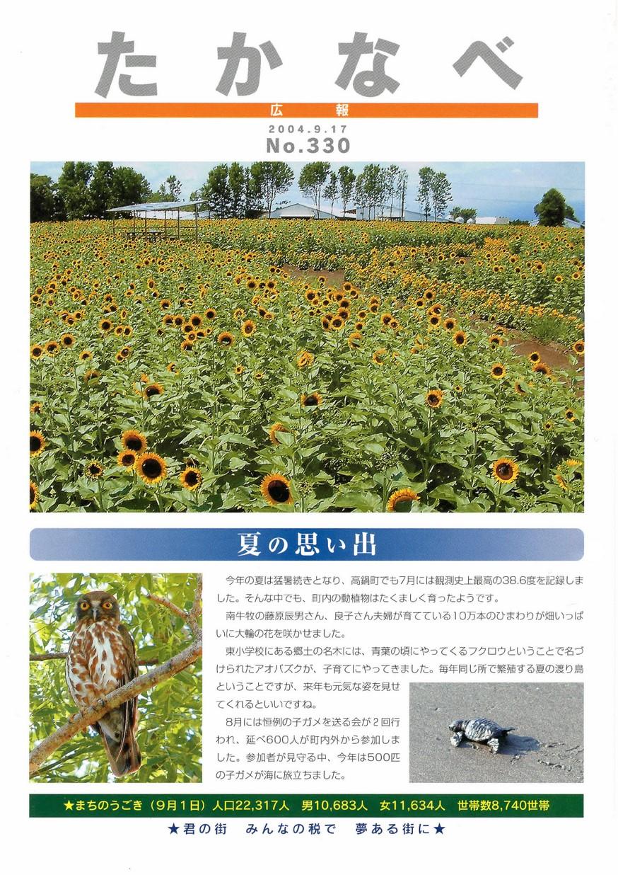 広報たかなべ No.330 2004年9月号の表紙画像