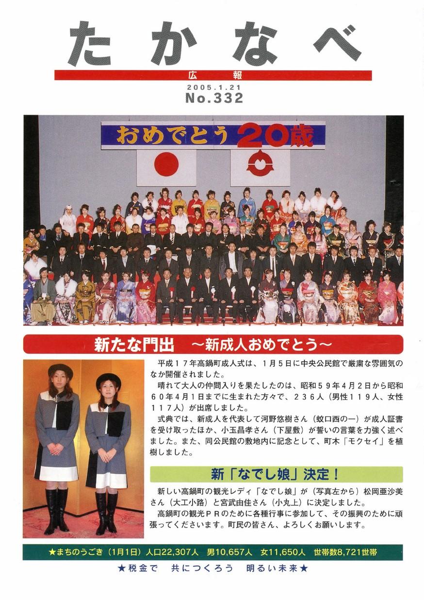 広報たかなべ No.332 2005年1月号の表紙画像
