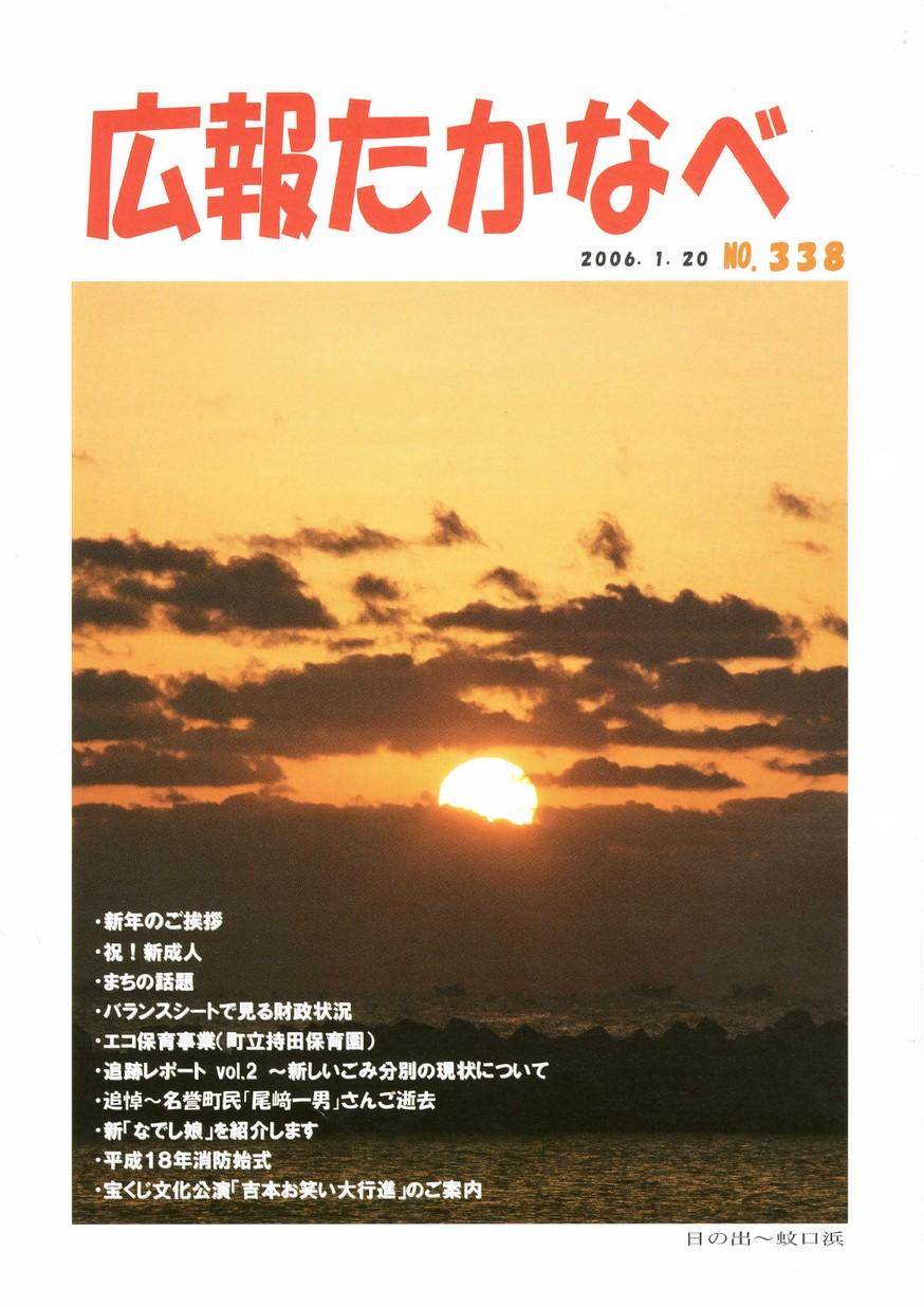 広報たかなべ No.338 2006年1月号の表紙画像