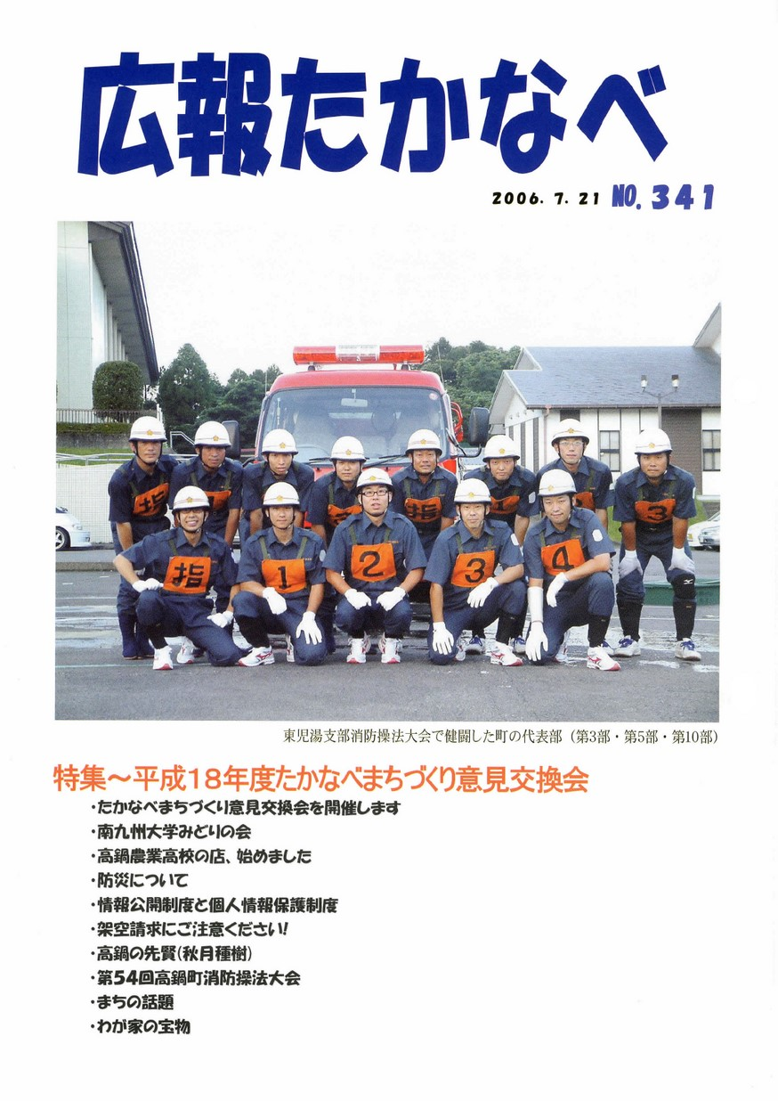 広報たかなべ No.341 2006年7月号の表紙画像