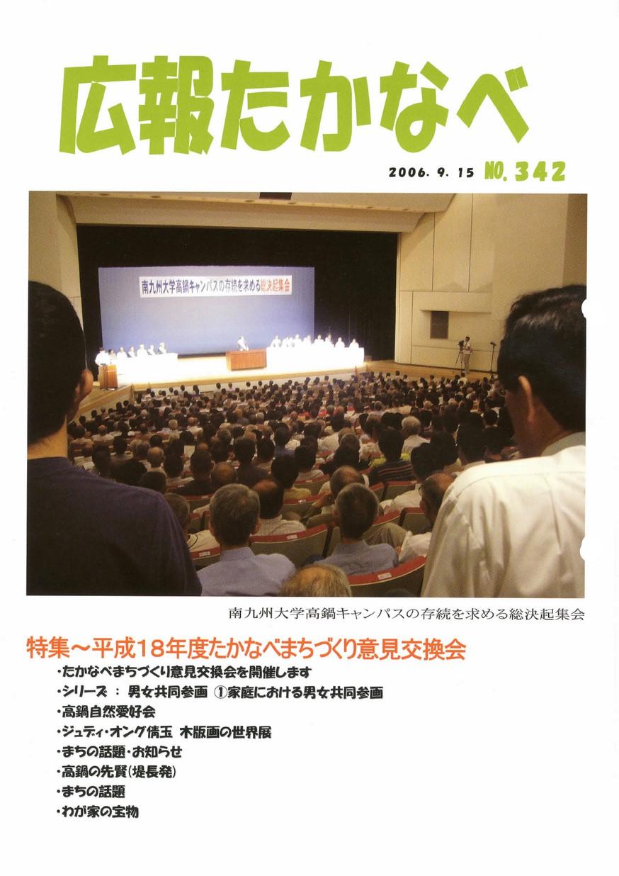 広報たかなべ No.342 2006年9月号の表紙画像