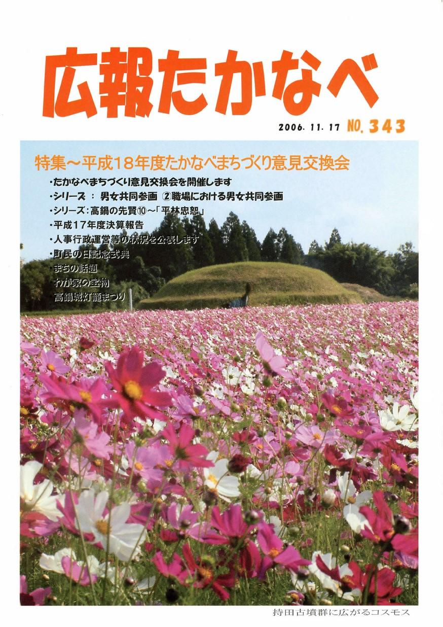 広報たかなべ No.343 2006年11月号の表紙画像