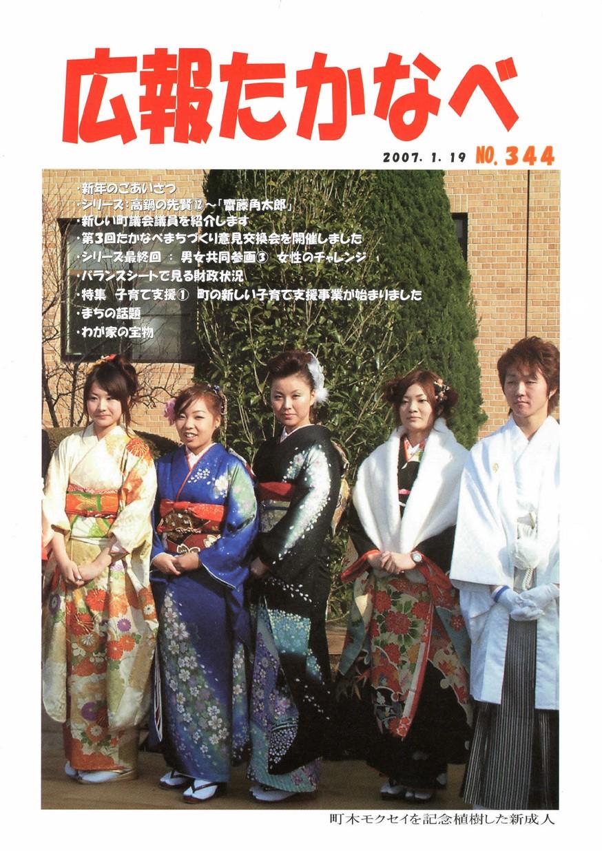 広報たかなべ No.344 2007年1月号の表紙画像