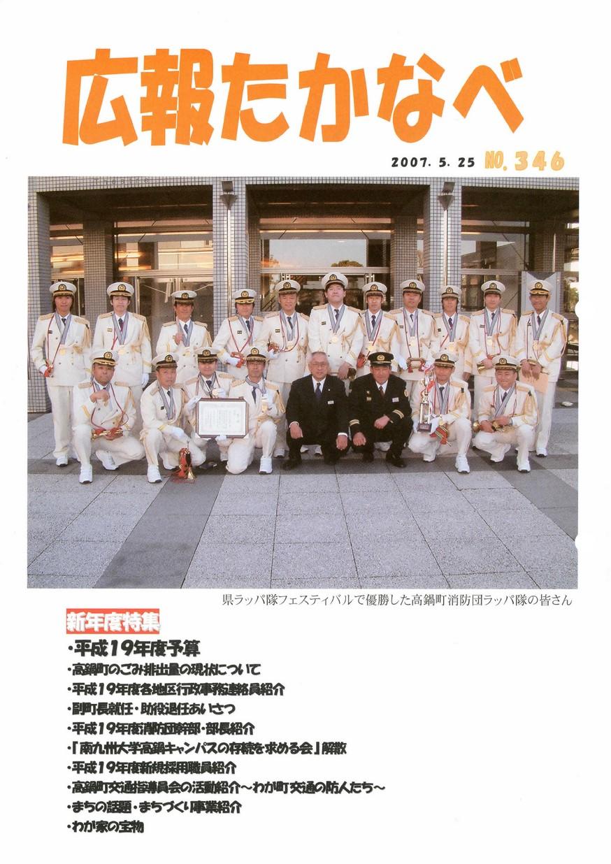 広報たかなべ No.346 2007年5月号の表紙画像
