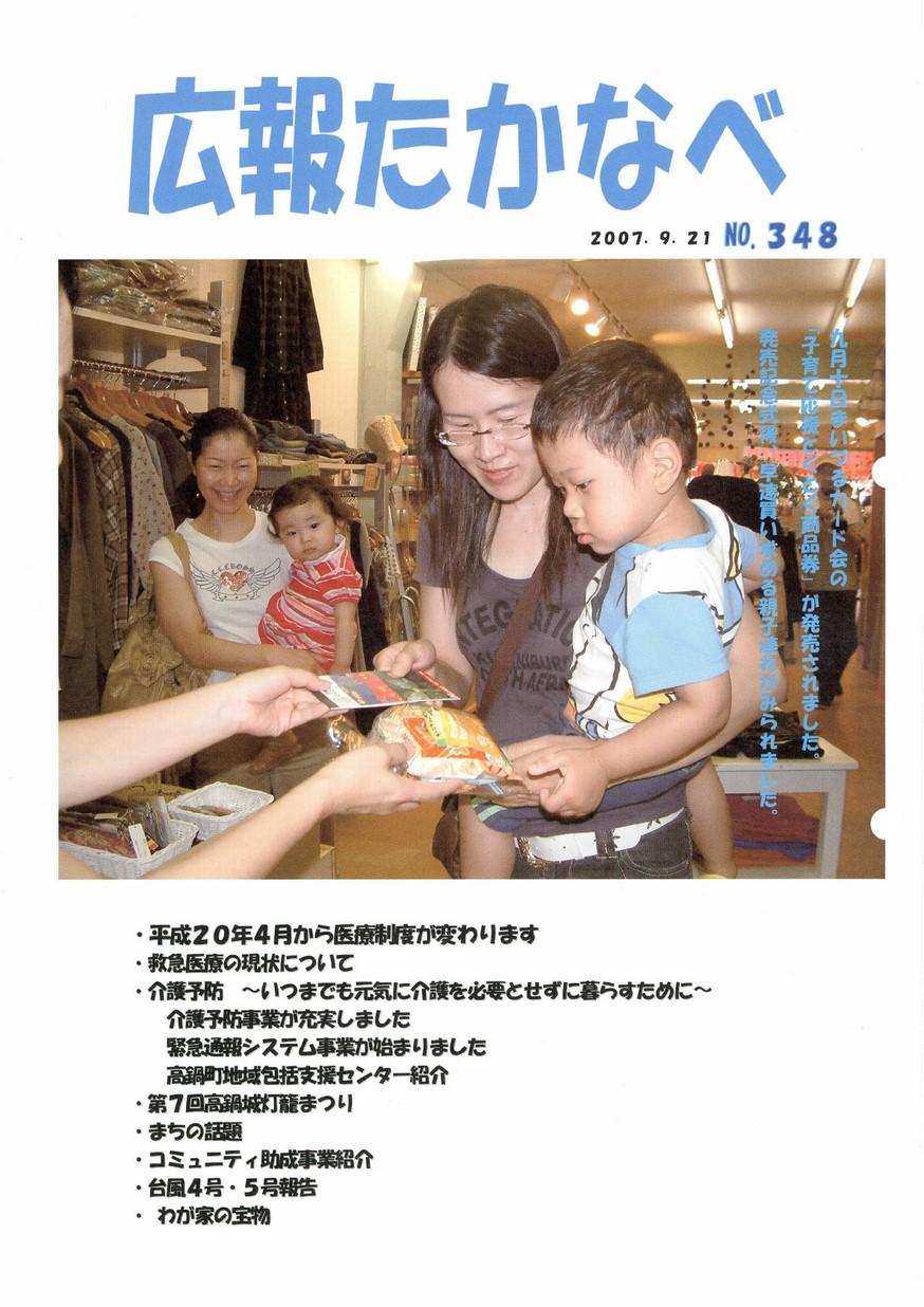 広報たかなべ No.347 2007年9月号の表紙画像