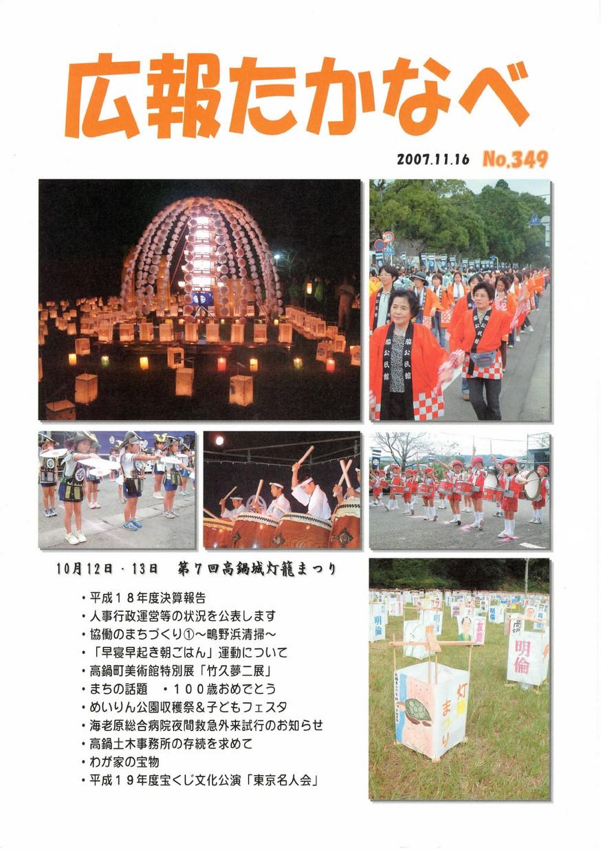 広報たかなべ No.349 2007年11月号の表紙画像