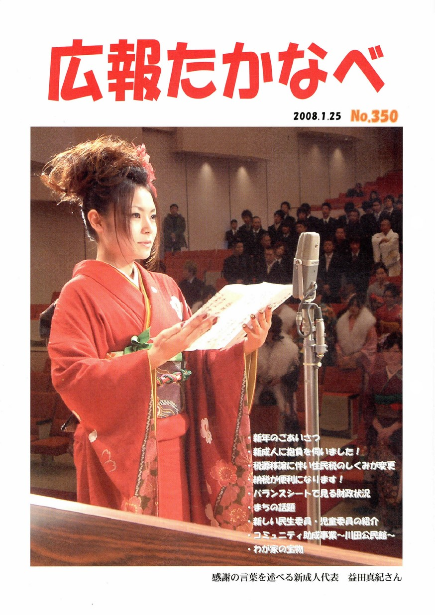 広報たかなべ No.350 2008年1月号の表紙画像