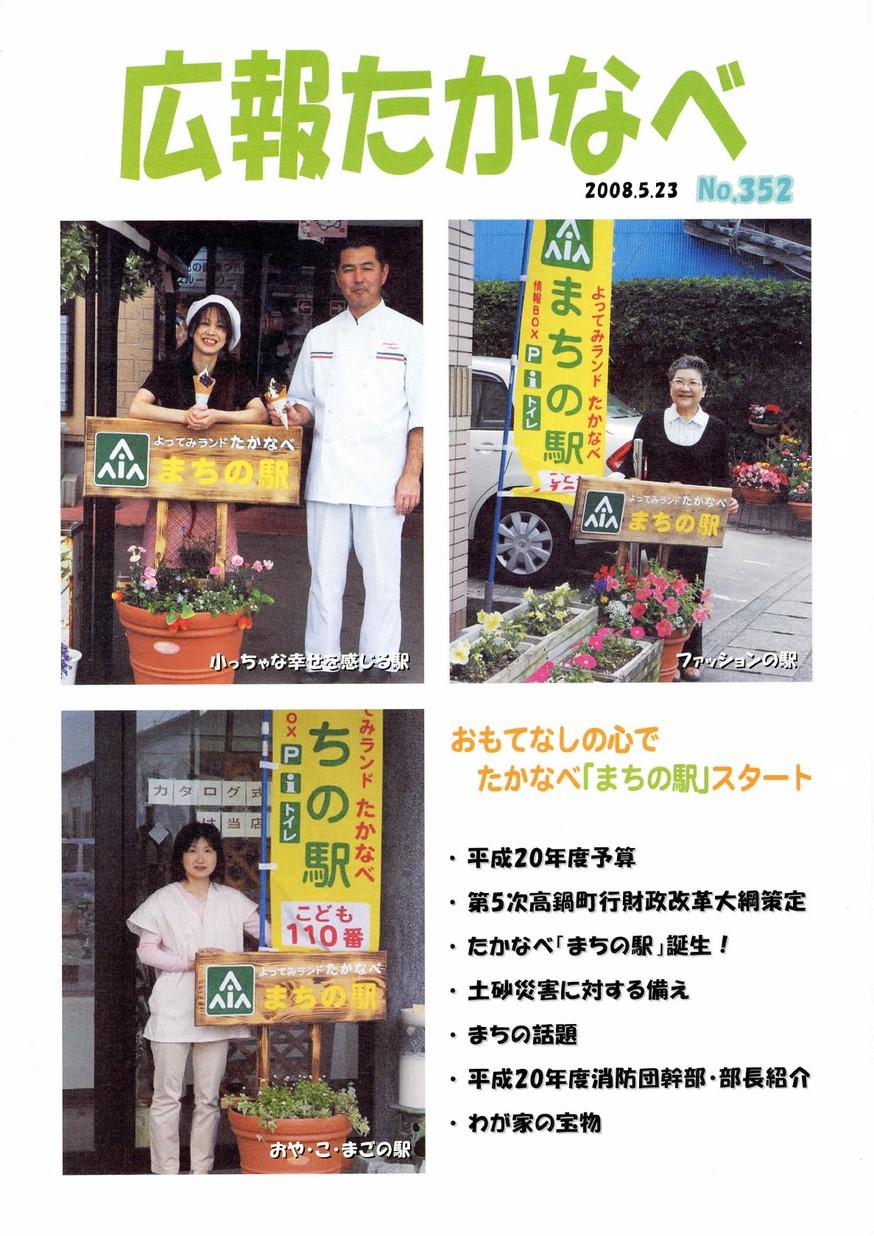 広報たかなべ No.352 2008年5月号の表紙画像
