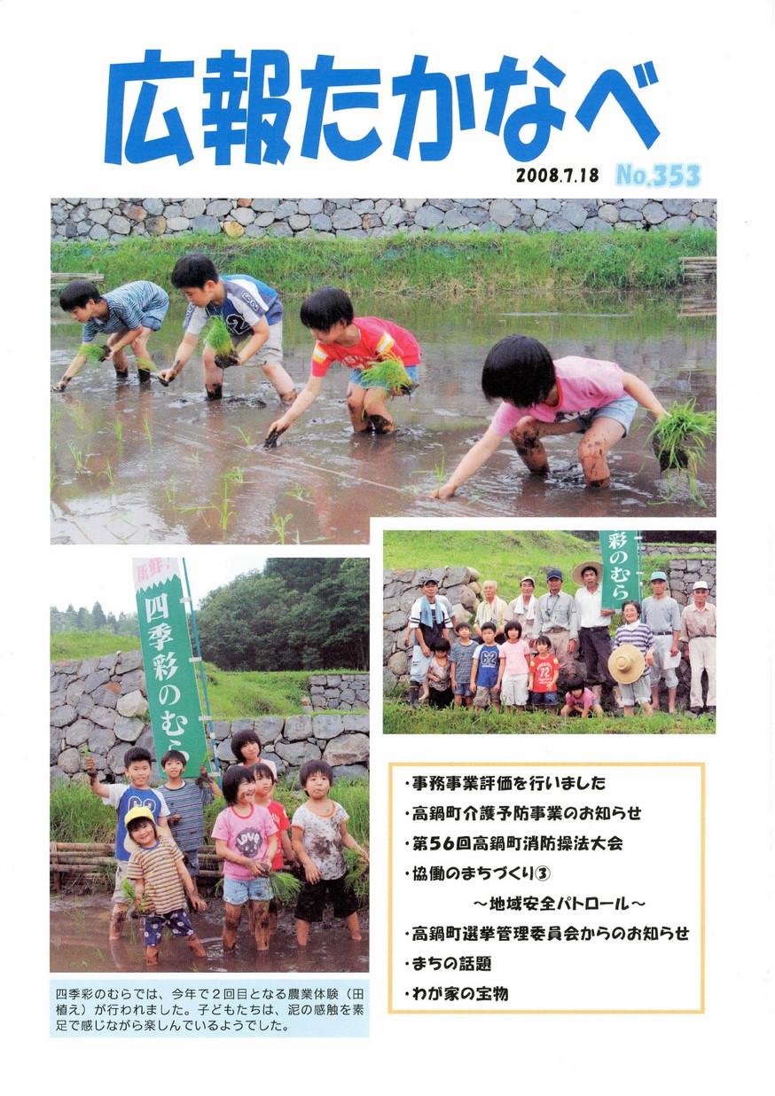 広報たかなべ No.353 2008年7月号の表紙画像
