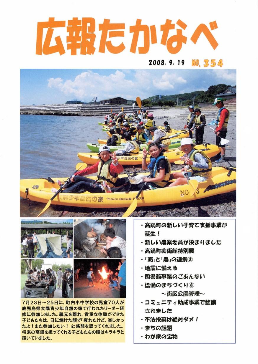 広報たかなべ No.354 2008年9月号の表紙画像