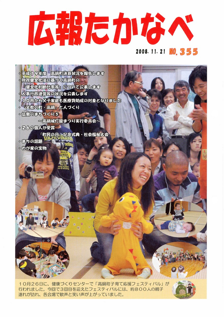 広報たかなべ No.355 2008年11月号の表紙画像