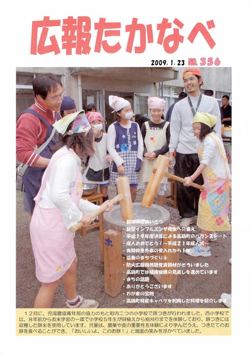 広報たかなべ No.356 2009年1月号の表紙画像