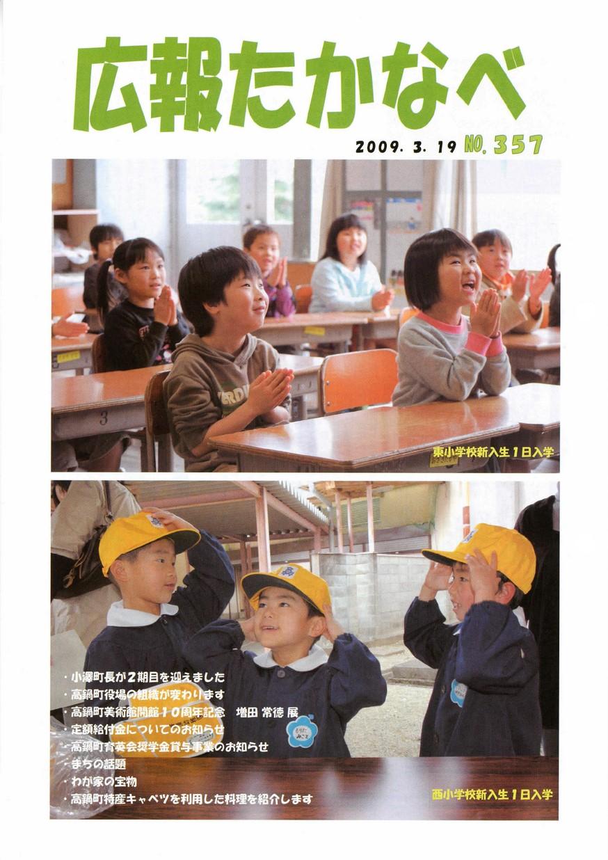 広報たかなべ No.357 2009年3月号の表紙画像