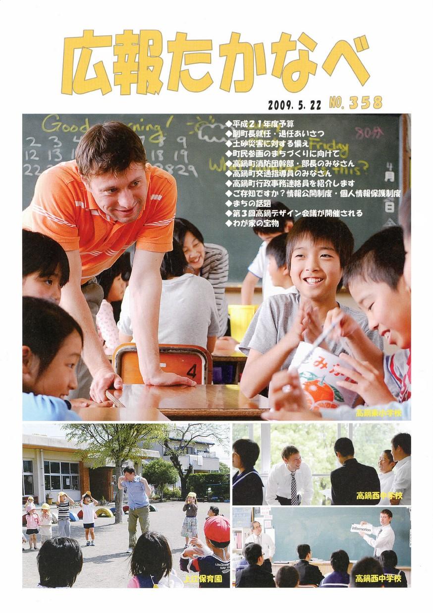 広報たかなべ No.358 2009年5月号の表紙画像
