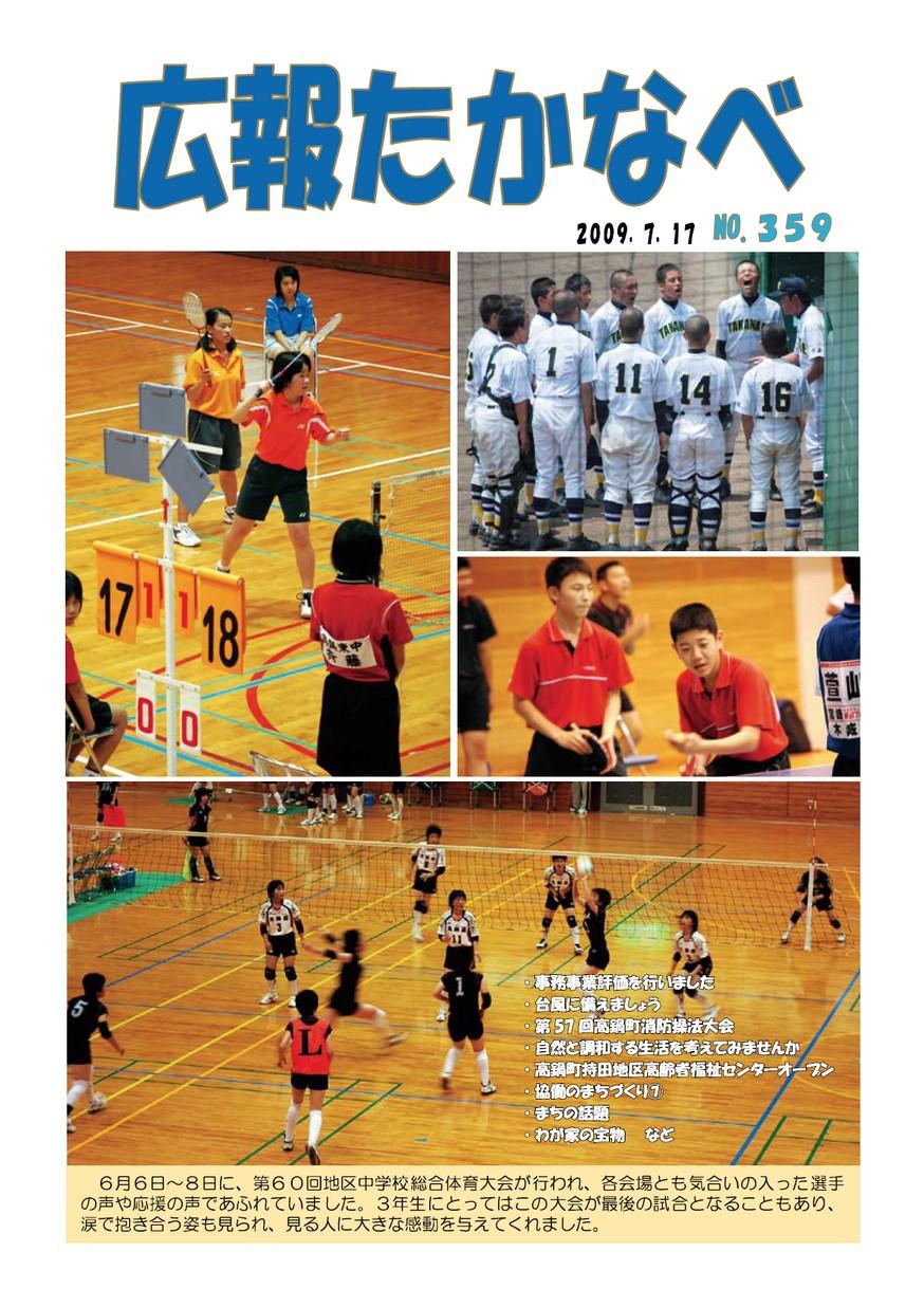 広報たかなべ No.359 2009年7月号の表紙画像