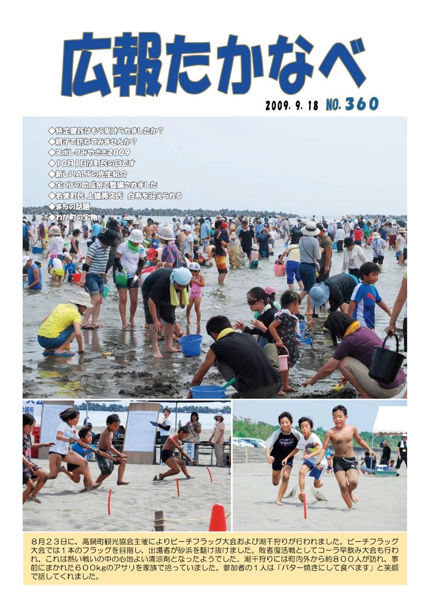 広報たかなべ No.360 2009年9月号の表紙画像