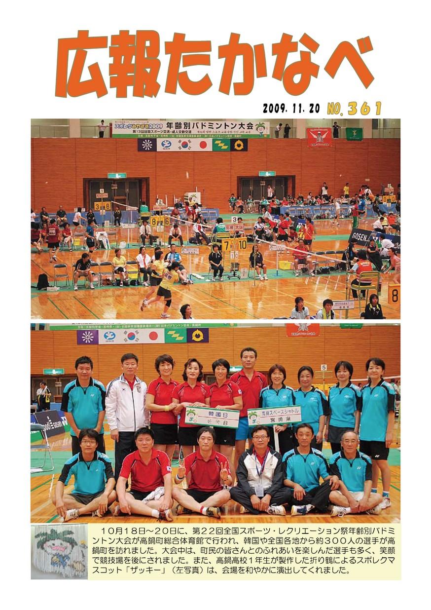 広報たかなべ No.361 2009年9月号の表紙画像