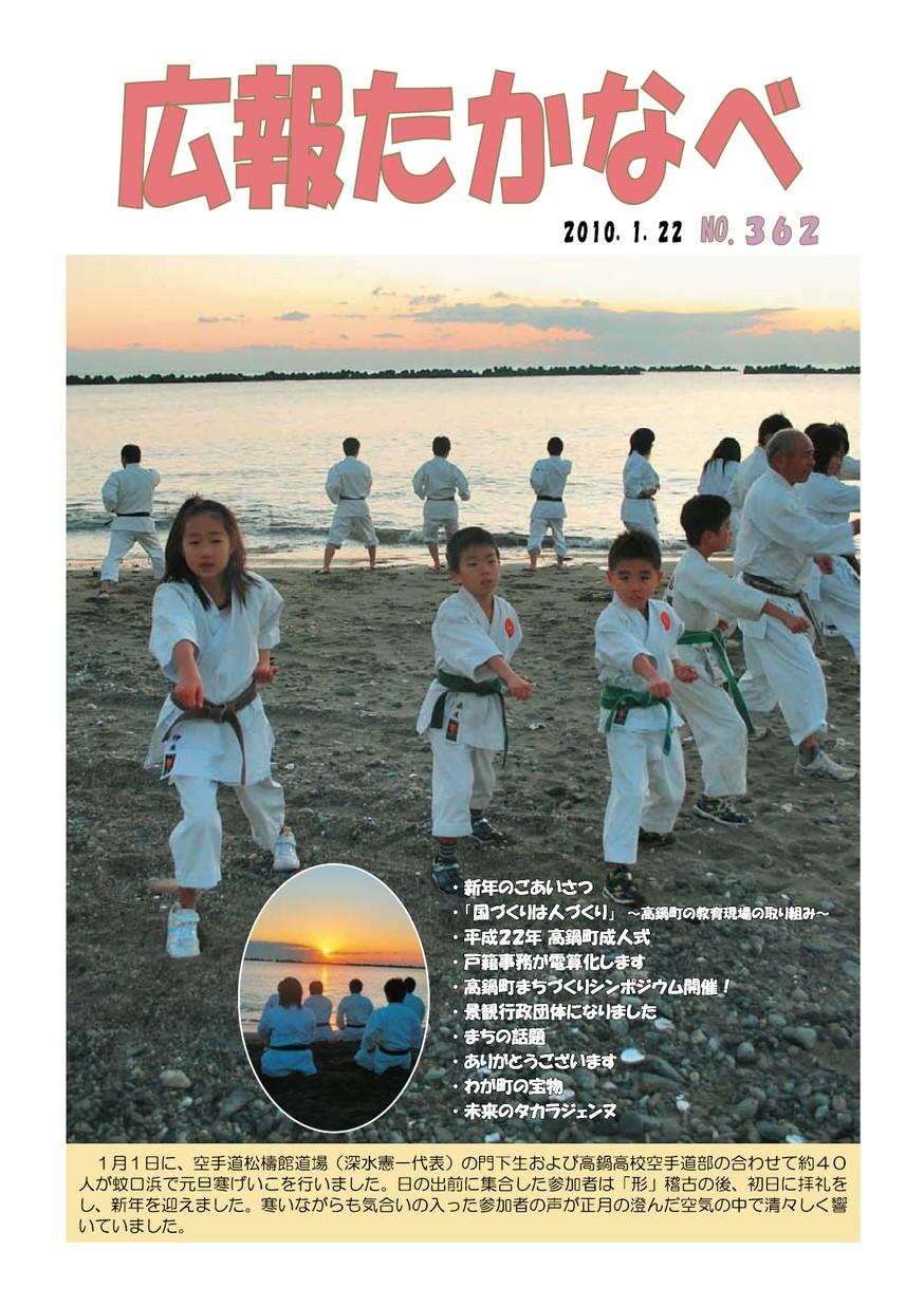 広報たかなべ No.362 2010年1月号の表紙画像