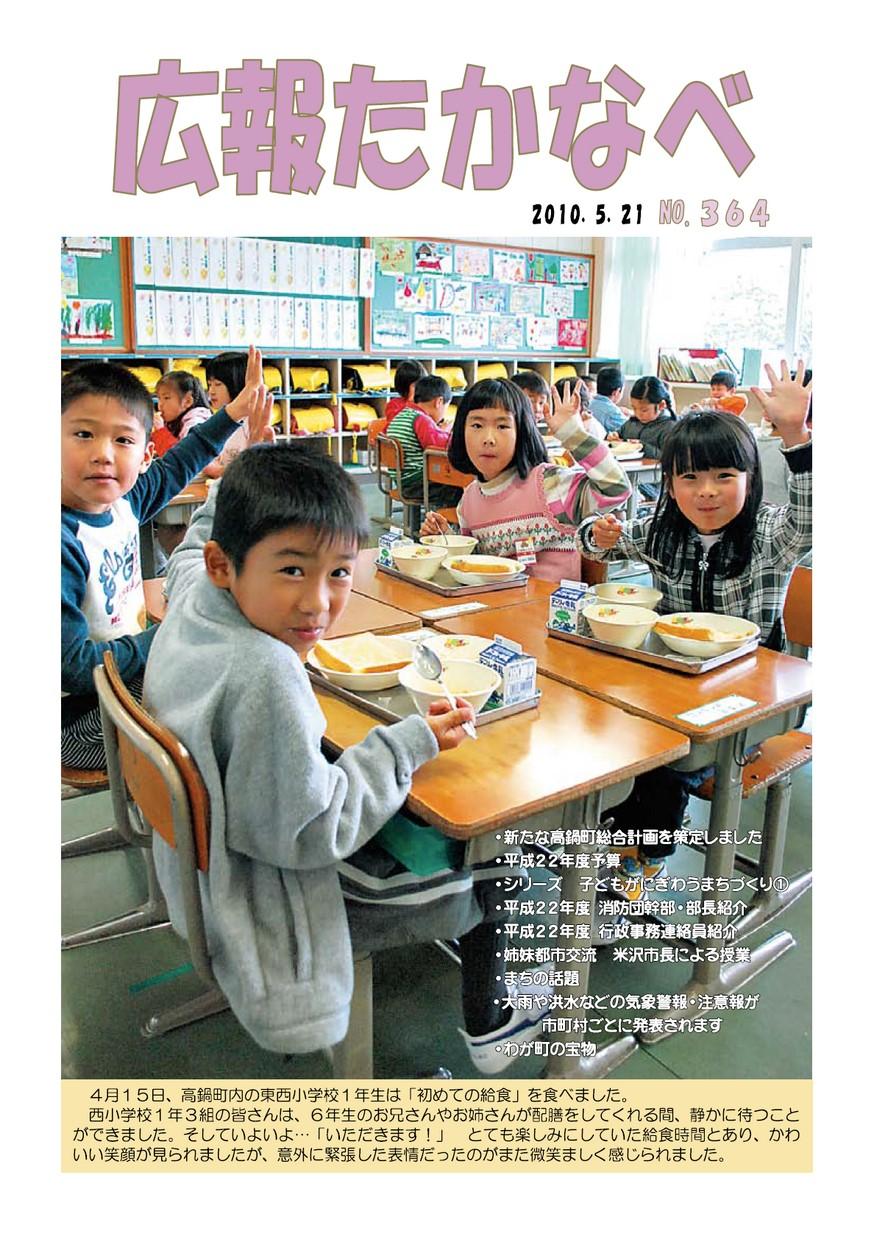 広報たかなべ No.364 2010年5月号の表紙画像