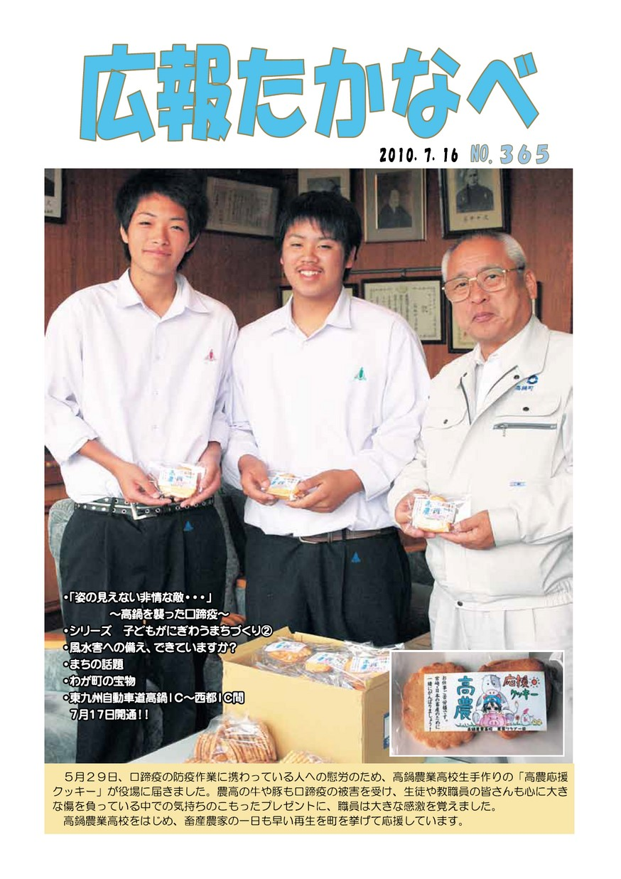 広報たかなべ No.365 2010年7月号の表紙画像