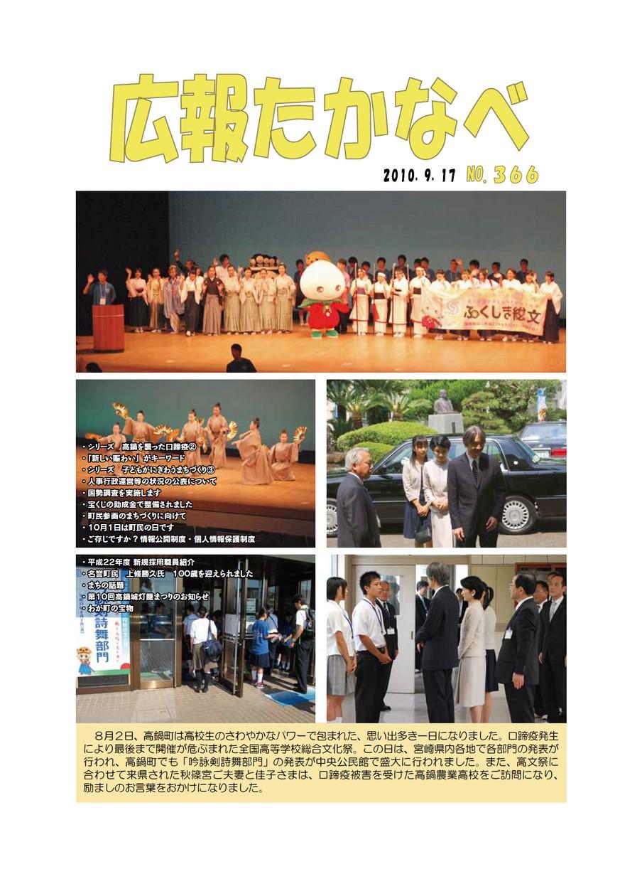 広報たかなべ No.366 2010年9月号の表紙画像
