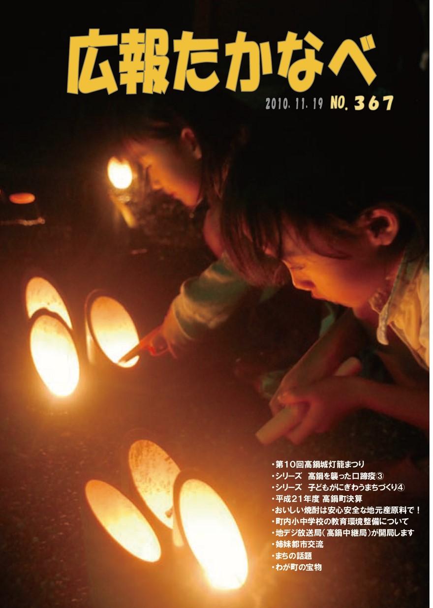 広報たかなべ No.367 2010年11月号の表紙画像