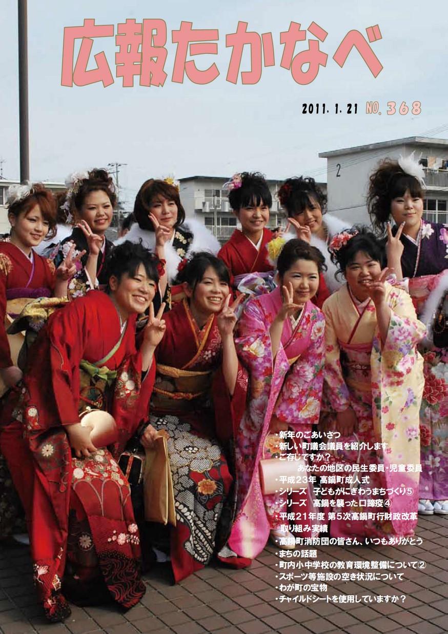 広報たかなべ No.368 2011年1月号の表紙画像