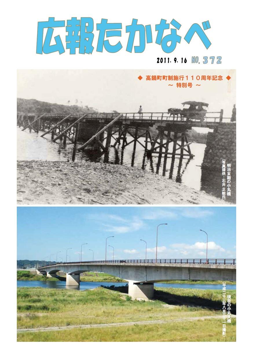 広報たかなべ No.372 2011年9月号の表紙画像
