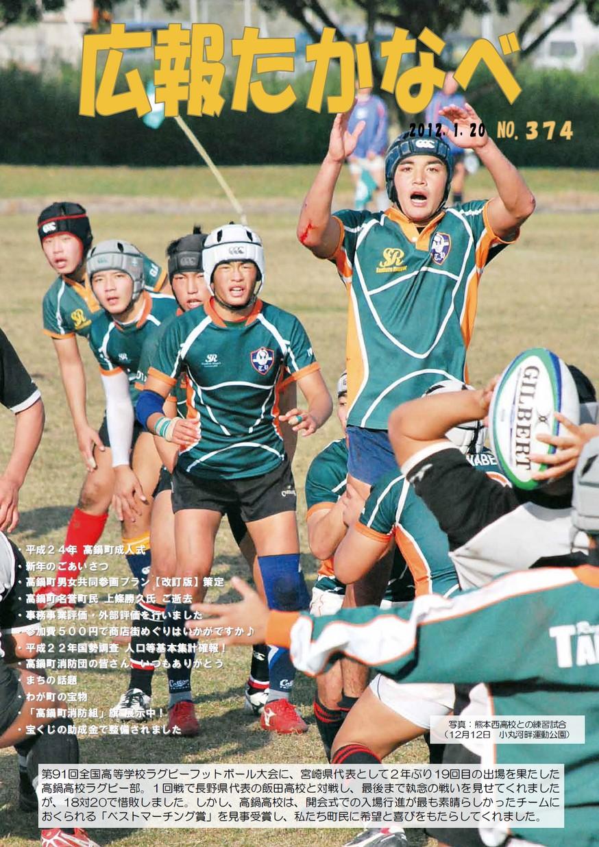 広報たかなべ No.374 2012年1月号の表紙画像