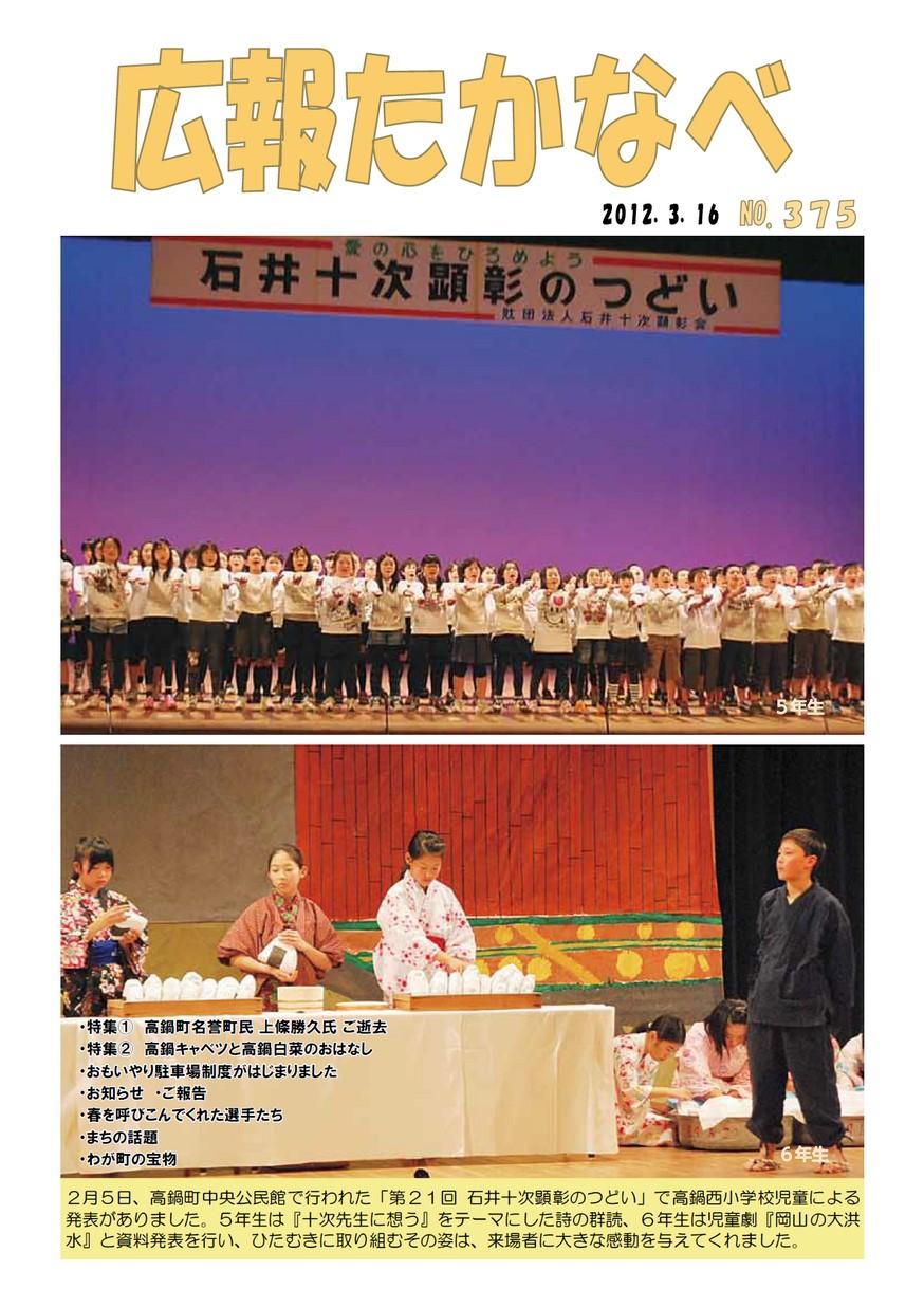 広報たかなべ No.375 2012年3月号の表紙画像