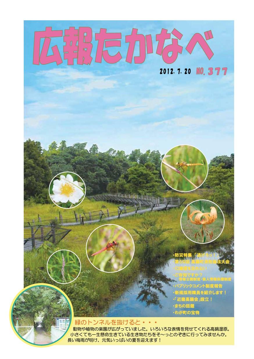 広報たかなべ No.377 2012年7月号の表紙画像