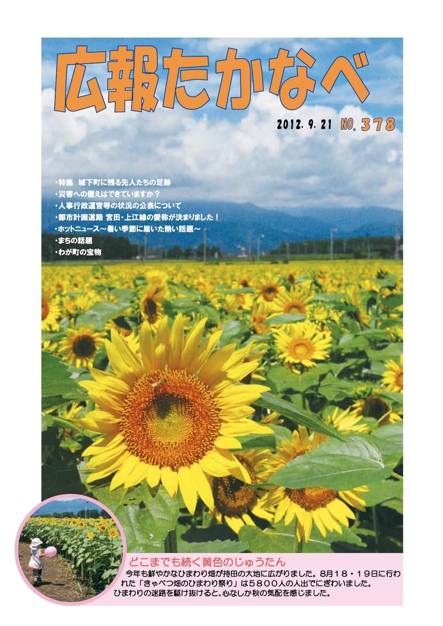 広報たかなべ No.378 2012年9月号の表紙画像
