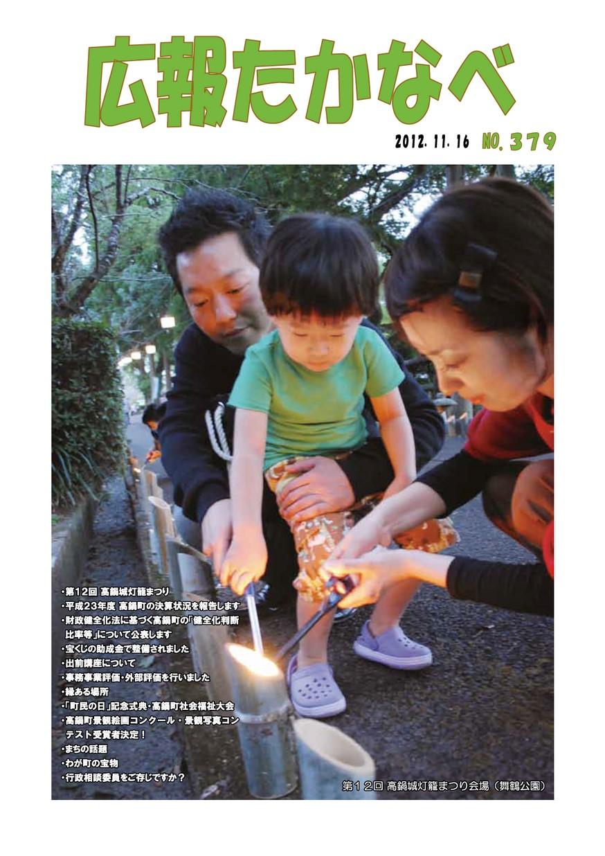 広報たかなべ No.379 2012年11月号の表紙画像