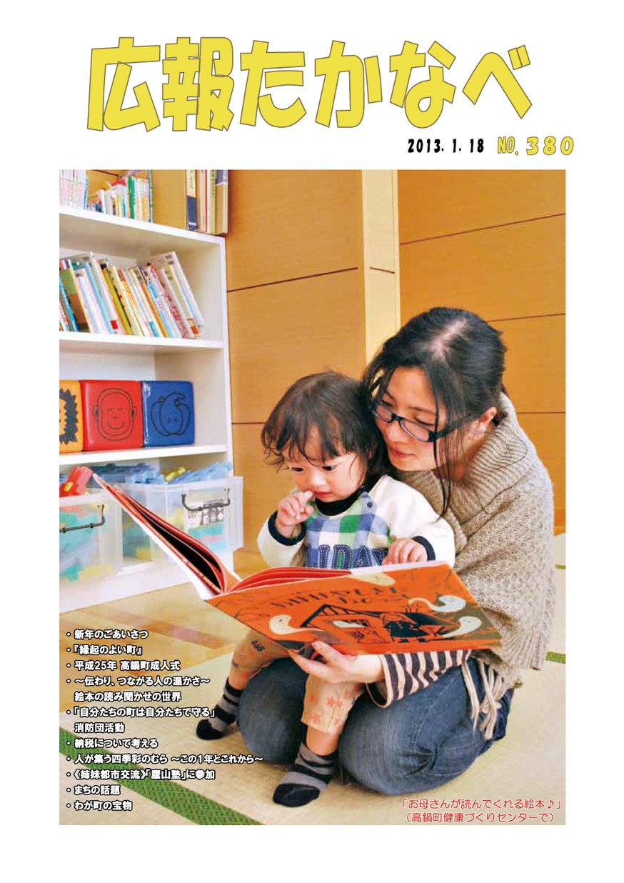広報たかなべ No.380 2013年1月号の表紙画像