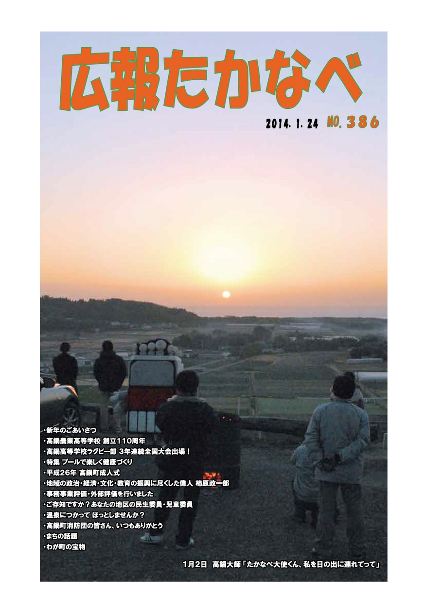 広報たかなべ No.386 2014年1月号の表紙画像