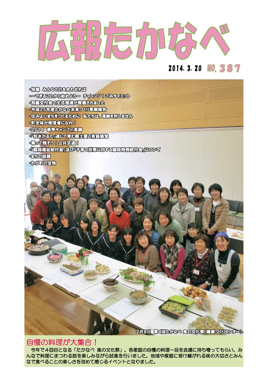 広報たかなべ No.387 2014年3月号の表紙画像