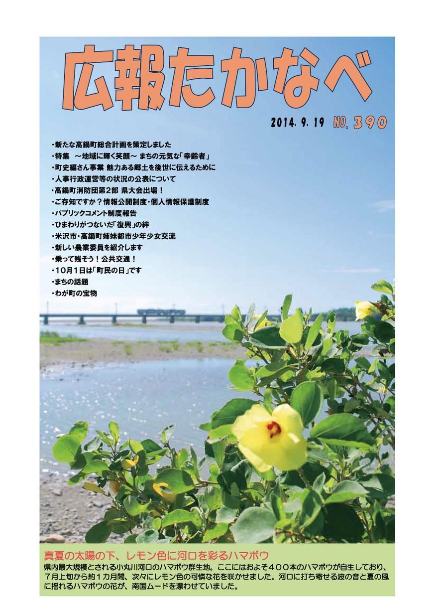 広報たかなべ No.390 2014年9月号の表紙画像